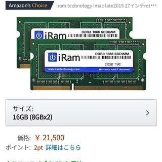 iMac用メモリ16GB(8GB2枚組 原価の15%割引で譲りま...