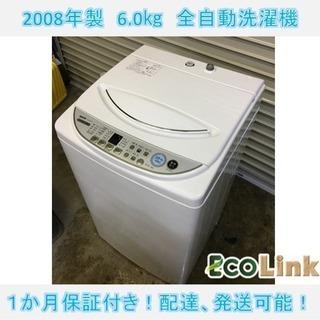 41☆ サンヨー 6.0kg 全自動洗濯機 2008年製 洗濯槽カ...