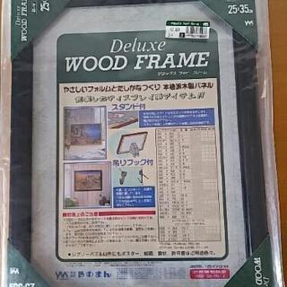 新品 ウッドフレーム(天然木材)