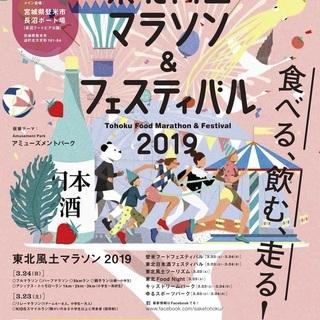東北の食と日本酒を堪能するファンランイベント「東北風土マラソン&フ...