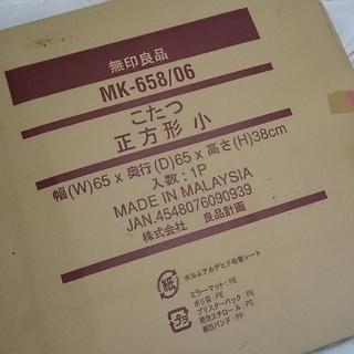 無印良品 こたつ MK-658/0...