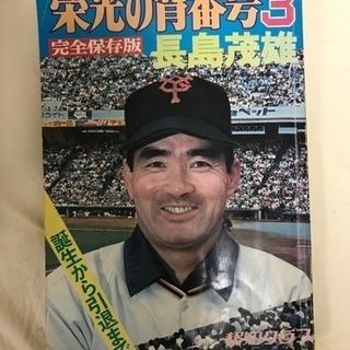 栄光の背番号3  長島茂雄   野球