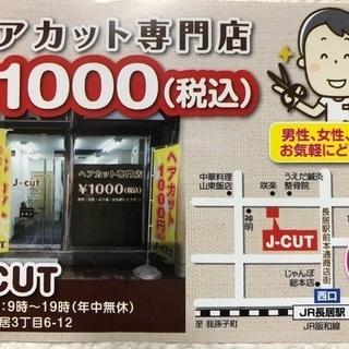 日給15000円 理容師さんヘアカット専門店