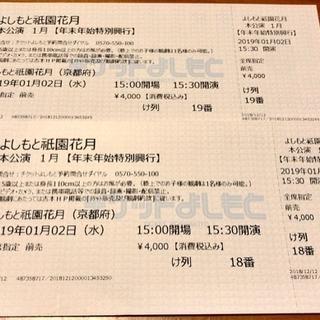 よしもと祇園花月【年末年始特別興行】2019年1月2日分×2枚