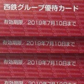 だざいふ園 入園料 19.7.10迄ずっと半額の券 4枚+…