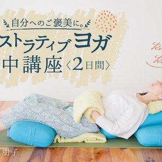 【8/31-9/1】リストラティブヨガ集中講座