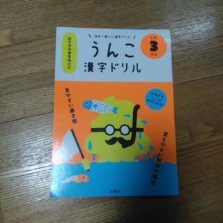 うんこ漢字ドリル小学3年