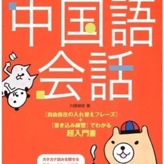中国語教室を始めます!