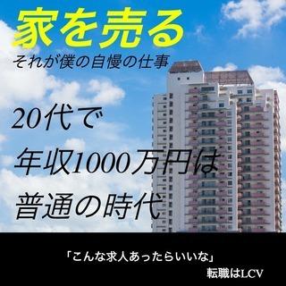 【20代で月給100万円は当たり前!?圧倒的実績と成長力!!】不動...