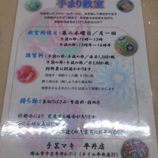 手まり教室 in 岡山市