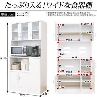 レンジ台 食器棚