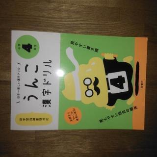 うんこ漢字ドリル小学4年