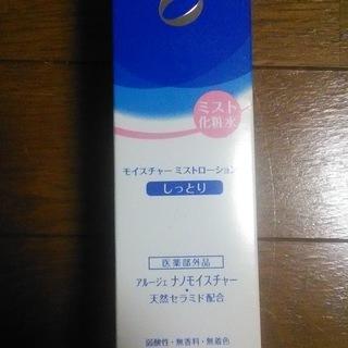 アルージェ モイスチャー ミストローションⅡ(しっとり) 同商品2...