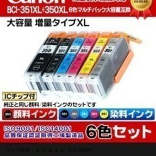 Canon互換インクBCI350XL351XL