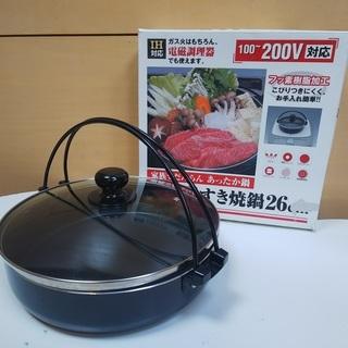 (決まりました)すきやき鍋 26cm IH対応 フッ素加工