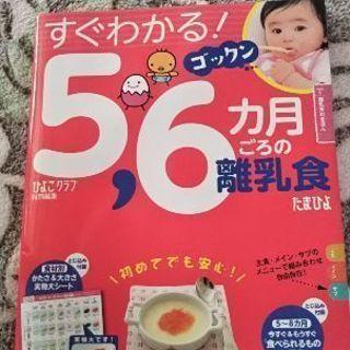 たまひよ 離乳食の本