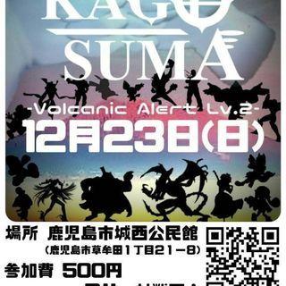 鹿児島で大乱闘スマッシュブラザーズSPECIAlの大会をします!