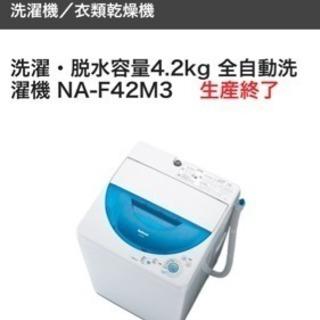 洗濯機 パナソニック 2002年製