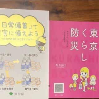 東京くらし防災 冊子セット