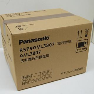 新品 パナソニック 天井埋込形換気扇 GVL3807 Panas...