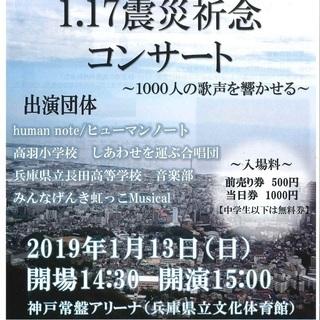 *1.17震災祈念コンサート ~1000人の歌声を響かせる~*