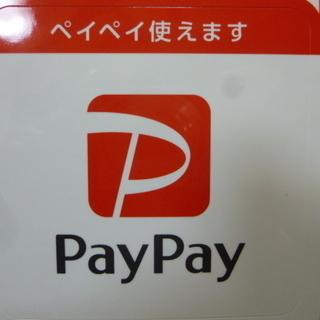 PayPay払い可能です リサイクルショップ スパート - あま市