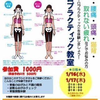 カイロプラクティック教室&体験会!!