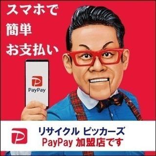 今話題のpayPay利用出来ます!...