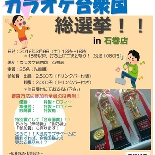 3/2 締切! 第三回カラオケ合衆国総選挙!! in 石巻店 出...