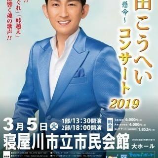 福田こうへいコンサート2019〜一所懸命〜
