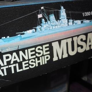 タミヤ 1/350 超弩級戦艦 武蔵