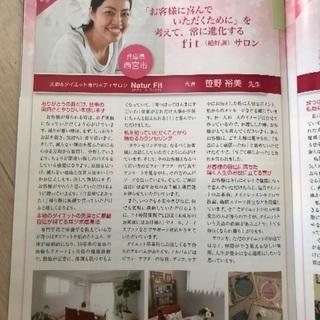 耳つぼダイエットカウンセラー資格取得養成 − 兵庫県