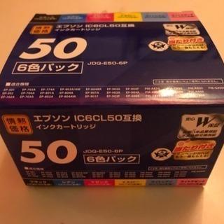 エプソンic6cl50互換インクカートリッジ【6色パック】