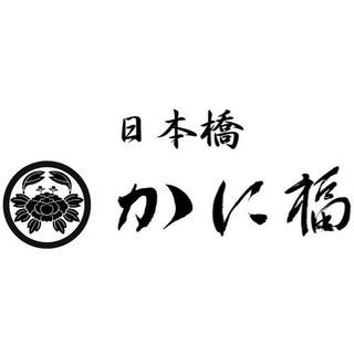 かに福 コレド室町店  ☆未経験でも時給1200円以上☆かに飯屋...