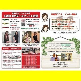 岸和田【 美ボディ&フィット教室 】