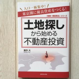 土地探しから始める不動産投資 人口一極集中!東京圏に優良資産をつ...