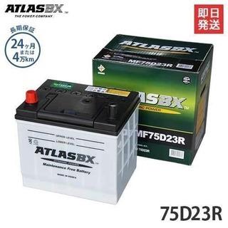 アトラス バッテリー 75d23r