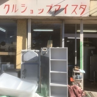 12/14 リサイクルショップアイスタ 本日も営業してます!
