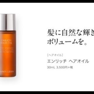 【未開封品】メゾンレクシア ヘアオイル