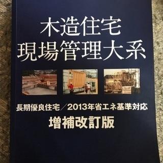 木造住宅現場管理大系 長期優良住宅/2013年省エネ基準対応