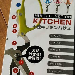 十徳キッチンハサミ(新品未使用)