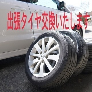 🚗出張タイヤ交換いたします🔧