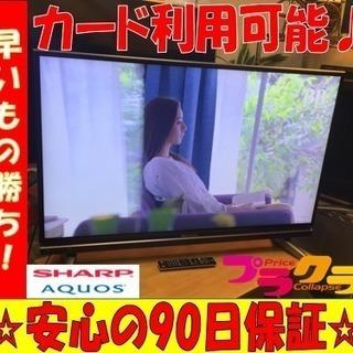A1651シャープ2014年製46インチ液晶カラーテレビ