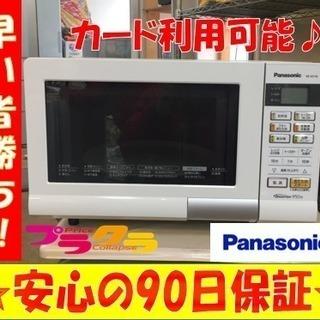 A1655☆パナソニック2013年製オーブンレンジ