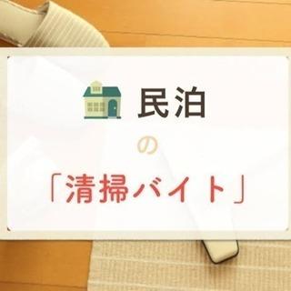 ★ 新今宮のホテルオープニング 清掃員 緊急大量募集! ★