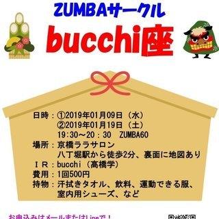 【01/09&01/19】新年早々、bucchi舞(笑)  ZUM...