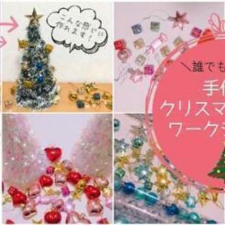 無料イベント!12/15(土)手作りクリスマスツリーワークショップ