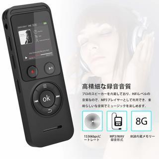 【新品】ボイスレコーダー 8GB