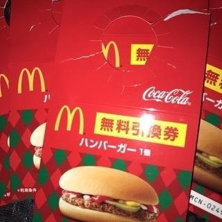☆取り引き中☆ハンバーガー 引換券 11枚
