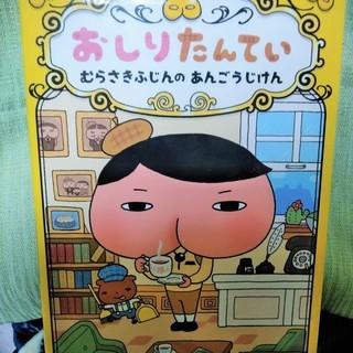 ★美品!!大人気読み物シリーズ「おしりたんてい~むらさきふじんの...